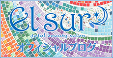 Elsur(エルスール)オフィシャルブログ